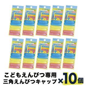 くもん出版 三角えんぴつキャップ 3色(青・黄・赤)6本入り 10個セット