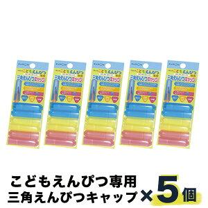 くもん出版 三角えんぴつキャップ 3色(青・黄・赤)6本入り 5個セット