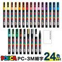 三菱鉛筆 uni ポスカ 水性サインペン 細字丸芯 PC-3M 全24色セット ロコネコ試し書き用紙付き 激安 POSCA マジック マ…