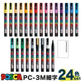 三菱鉛筆 uni ポスカ 水性サインペン 細字丸芯 PC-3M 全24色セット ロコネコ試し書き用紙付き 激安 POSCA マジック マーカー ガラス 金属 顔料 POP ゴールド