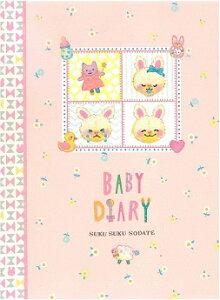 アプチュカ育児日記 おかおころころうさぎさん BD-6952 かわいい育児日記 育児ダイアリー