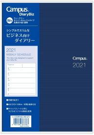 コクヨ 2021年 手帳 キャンパスダイアリー A5 Biz ウィークリー ホリゾンタルレフト ニ-CCWHDB-A5-21 ダークネイビー 1月始まり