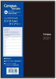 コクヨ 2021年 手帳 キャンパスダイアリー A5 Biz ウィークリー ホリゾンタルレフト ニ-CBWHD-A5-21 艶ブラック 1月始まり