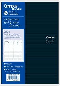 コクヨ 2021年 手帳 キャンパスダイアリー A5 Biz ウィークリー バーチカル ニ-CCWVDG-A5-21 ダークグリーン 1月始まり