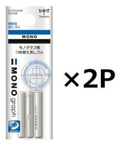 トンボ鉛筆 MONO消しゴム搭載シャープペンシル モノグラフ用替え消しゴム ER-MG 2個セット