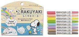 エポックケミカル スヌーピーらくやきマーカー Pastel 8色セット 661-1200