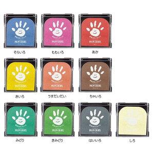 シャチハタ 手形スタンプパッド PalmColors パームカラーズ HPS-A/H