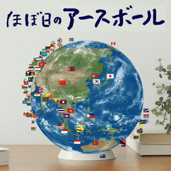 あす楽!ほぼ日のアースボール アプリでとびだす地球儀 Hobonichi 直径約15cm ほぼ日アースボール AR地球儀 新型 セカンドモデル 台座付き 楽天スーパーロジスティクス発送
