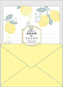 サンエックスリラックマレターセットCM/H活版印刷LH72601