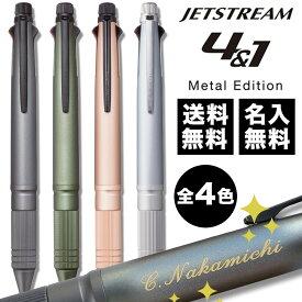 ボールペン 名入れ無料 ジェットストリーム4&1 メタル 0.5mm 多機能ペン MSXE5200A5