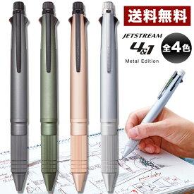三菱鉛筆 ジェットストリーム4&1 メタル 0.5mm 多機能ペン MSXE5200A5 全4色