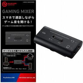 エレコム ゲーム用ボイスチャットミキサー デジタルミキサー HSAD-GM30MBK Switch/PS4/PS5にも対応