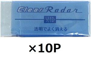 シード 消しゴム 透明でよく消える クリアレーダー 150 EP-CL150 【まとめ買い10個セット】