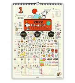 スヌーピー 2022年 壁掛けシール付きファミリーカレンダー 790-493 ホールマーク