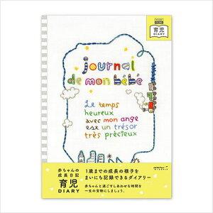 【メール便OK】ミドリ/midori HF 育児ダイアリー B5サイズ 汽車柄 育児日記