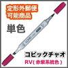 Copic 赵分别 RV000-RV95 (红紫色线) [copic 标记和 copic 赵 / 汽车 / 颜色 / 1 本书/RV / 紫色]