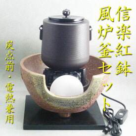 【茶道具】信楽紅鉢風炉釜セット(炭点前兼用)選べる錆びない小釜【送料無料】