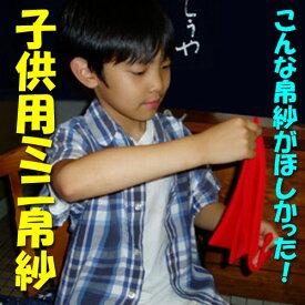 【茶道具】【ふくさ】【定形外送料無料】こんなの欲しかった!miniサイズでさばきやすい子供用ミニ帛紗(ふくさ)
