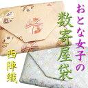 【茶道具】【数寄屋袋】【定形外送料無料】おとな女子の数寄屋袋(単品)西陣織(交織)