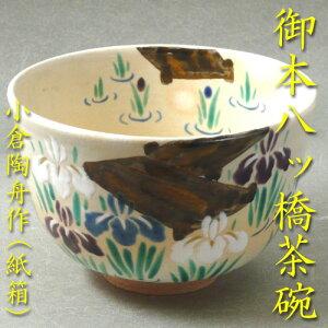 【茶道具】【送料無料】御本八ッ橋茶碗小倉陶舟作(紙箱)