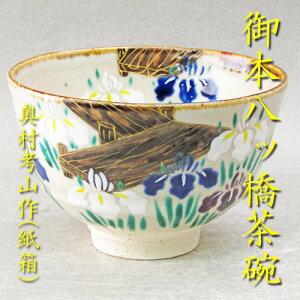 【茶道具】【茶碗】【送料無料】御本八ッ橋茶碗奥村考山作(紙箱入り)