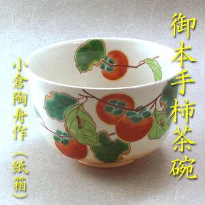 【茶道具】【送料無料】御本手柿茶碗小倉陶舟作(化粧箱)