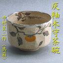 【送料・代引手数料無料】【茶道具】【茶碗】灰釉木守茶碗中村良二作(共箱)