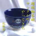 【茶道具】【茶碗】瑠璃釉茶碗サンタが町へやってきた西尾瑞豊作(化粧箱)