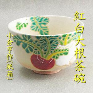 【茶道具】【送料無料】粉引紅白大根茶碗小倉亨作(化粧箱)
