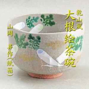 【茶道具】【送料無料】乾山写し大根茶碗山岡昇作(化粧箱)