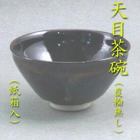 【茶道具】【茶碗】【送料無料】覆輪無し天目茶碗定一作(紙箱)