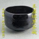 【茶道具】【茶碗】黒楽風美濃焼黒茶碗水野健一郎(化粧箱)