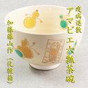 【茶道具】仁清アマビエ六瓢茶碗加藤藤山(ボール箱)