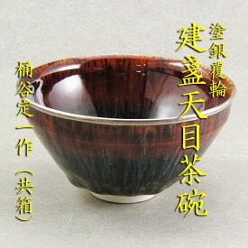 【茶道具】【送料代引手数料無料】建盞天目茶碗桶谷定一作(共箱)覆輪銀塗