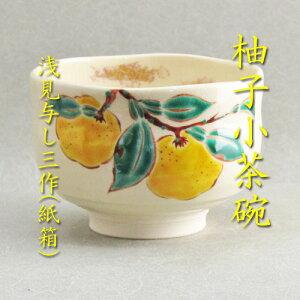 【茶道具】【小茶碗】仁清 柚子小茶碗浅見与し三作(化粧箱)
