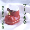 【茶道具】【香合】【定形外送料無料】ブーツ香合西尾瑞豊作(紙箱)