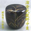 【茶道具】樹脂製中棗溜塗梨地風仕上げ武蔵野蒔絵(化粧箱)