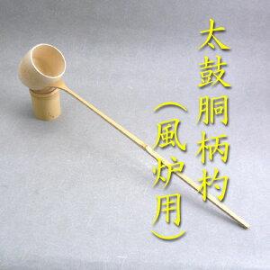 【茶道具】【柄杓】【送料無料】太鼓胴風炉用柄杓(上)紙箱