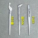 【茶道具】ステンレス菓子楊枝ウロコ(楊枝のみ)