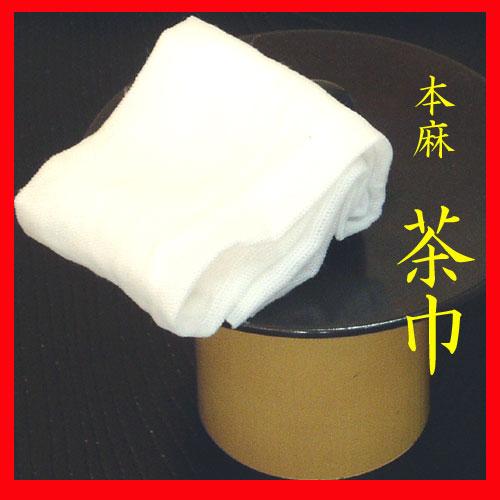 【茶道具】本麻手紡ぎ茶巾(保田織り)