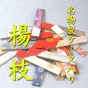 【茶道具】【楊枝】ステンレス菓子楊枝立ち鶴・結び文(金襴手ケース入り)