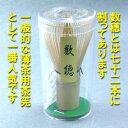 【茶道具】【定形外送料無料】茶筅中国製 数穂