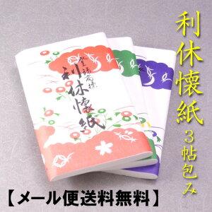 【茶道具】【懐紙かいし】【メール便送料無料】利休懐紙女子用無地30枚入り3帖包み