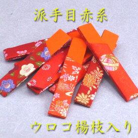 【茶道具】ステンレス菓子楊枝ウロコ(金襴手ケース入り)