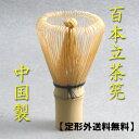 【茶道具】【定形外送料無料】茶筅中国製 百本立