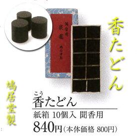 【茶道具】【お香】【定形外郵便無料】香たどん10個入り