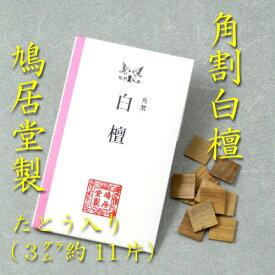 【茶道具】【お香】【ゆうメール無料】 香木「角割白檀」角割11片3グラム