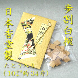 【茶道具】【お香】【ゆうメール無料】 香木「角割白檀」角割34片10グラム 日本香堂製