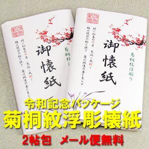 令和改元記念パッケージ【茶道具】菊桐浮彫懐紙(女子用)30枚入り2帖包【メール便送料無料】