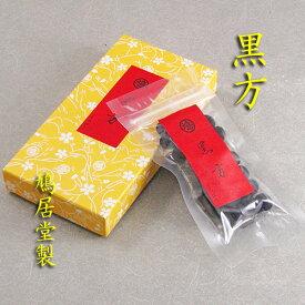 【茶道具】【お香】【定形外郵便無料】 煉香「黒方」紙箱入り20グラム